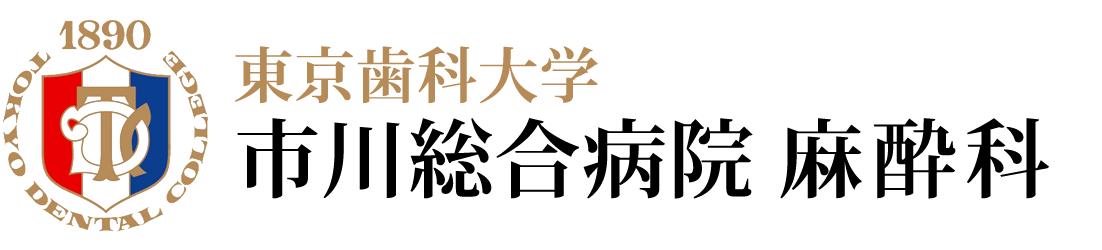 東京歯科大学市川総合病院 麻酔科